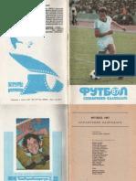 Football 1987