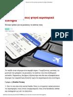 Tips Για Να Κλείσεις Φτηνά Αεροπορικά Εισιτήρια _ Newsbeast