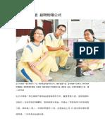 科展吹出特優 翻轉物理公式.pdf