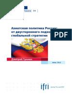 Азиатская политика России