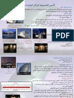 الاسس التصميمية لمراكز المؤتمرات والمعارض