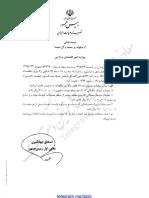 nesab95.pdf