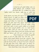 Averroes Compendio de Metafisica Arabe Espanol 391