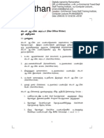 Computer magazine pdf tamil