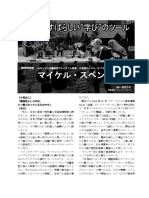 140806 Soldiers Tale.pdf