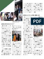 天沼 Amanuma concert report.pdf