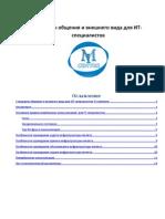 Стандарты общения и внешнего вида для ИТ-специалистов ( IT )