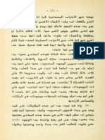 Averroes Compendio de Metafisica Arabe Espanol 392