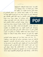 Averroes Compendio de Metafisica Arabe Espanol 395