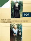 Ο ΓΕΡΟΝΤΑΣ ΠΑΪΣΙΟΣ (μέρος 4) - O Gerontas Paisios (meros 4)