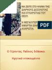 Ο ΓΕΡΟΝΤΑΣ ΠΑΪΣΙΟΣ (μέρος 5) - O Gerontas Paisios (meros 5)
