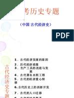 中国古代经济史
