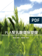 PLA聚乳酸環保塑膠 Poly Lactic Acid Plastic of Environmental Protection