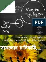 Bengali Motivation