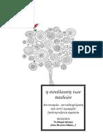 Η-συνέλευση-των-παιδιών.pdf