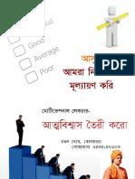 Motivatio in Bengali