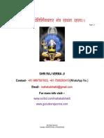 12 Jyotirlinga Sadhana (द्वादश ज्योतिर्लिंगावतार मंत्र साधना रहस्य)