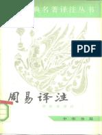 周易译注+(周振甫.中华书局)