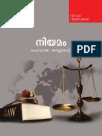 The Law (Translated to Malayalam)