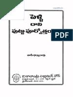 72102990-63704806-పెళ-ళి-దాని-పుట-టుపూర-వోత-తరాలు.pdf