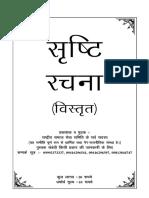Srishti_Rachna_Vistrit.pdf
