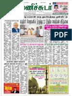 07 June 2016 Manichudar Tamil Daily E Paper
