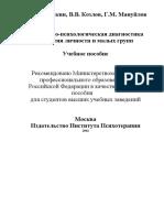 _Козлов В.В., Социально-психологическая Диагностика Развития Личности и Малых Групп