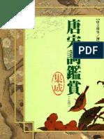 1X43 唐宋詞鑑賞集成(精)(上冊)