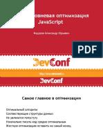 Низкоуровневая оптимизация JavaScript