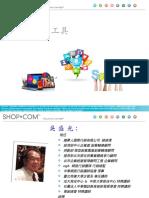 Shop.com數位行銷20160317