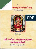 Sri Lalitha Sahasranama Sthothram