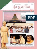 Yoga Sudha Apr 2016