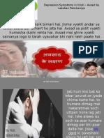 Depression Symptoms in Hindi – Avsad Ke Lakshan Pehchaniye