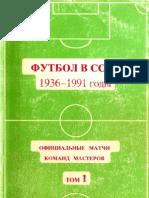 YuriyCoshel FootballInUSSR OfMatchMastersCommands Tom 1