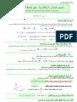 أهيء امتحان الباكلوريا ...في الفيزياء