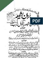 Burhan ul Shia