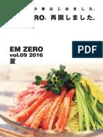 EM ZERO Vol.9