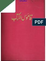 Qamoos Al Kitab eBooks.i360.Pk