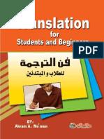 فن الترجمة للطلاب والمبتدئين