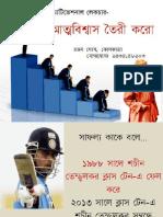 Positivity With Ranjan Ghosh