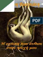 Η Αγάπη Που Άνθισε Στην Ψυχή Μου - EBooks4Greeks.gr
