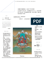 伏藏師秋吉林巴:極簡版傳記 b