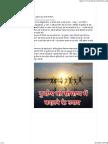 Durbhagya Dur Kerne Ke Upay