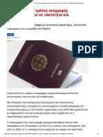 Απλοποιείται ο Τρόπος Αναγραφής Ονοματεπώνυμου Σε Ταυτότητα Και Διαβατήρια _ Newsbeast