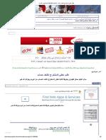 طلب خطي لاستخراج كشف حساب - منتديات الجلفة لكل الجزائريين و العرب