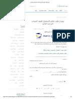 نموذج طلب خطي لاستخراج كشف الحساب البريدي الجاري