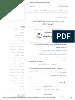 نموذج كشف حساب بنكي Pdf