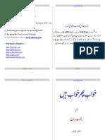 (Riffat Siraj) Khaab Phir Khaab Hain (Novel # 0055)