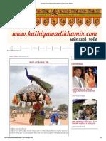 Tarnetar Fair Zalawad Saurashtra _ Kathiyawadi Khamir