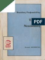 Έλληνες-και-Νεοέλληνες.pdf